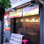 タイ屋台 999 - お店の外観