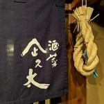 企久太 - 店前の暖簾