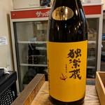 企久太 - 日本酒 独楽蔵
