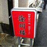 徐州楼 - 創業大正11年だっていうんだから、たいしたものです。