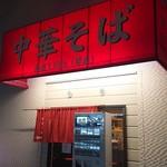 中華そば 麺屋 7.5Hz - 外観①♪
