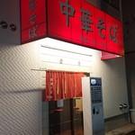 中華そば 麺屋 7.5Hz - 外観②♪