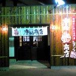 9793604 - 玄関(夜)