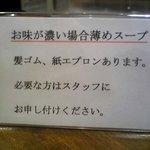 麺場唐崎商店 - ちょっとしたサービス案内