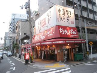 ちゃんぽんにんにくパワー 寺田町店