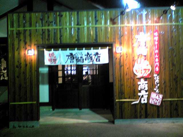 麺場唐崎商店
