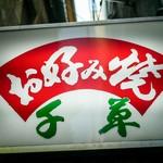 お好み焼 千草 - ☆こちらの看板が目印です(^^ゞ☆
