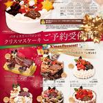 パティスリーバロン - 料理写真:クリスマスケーキ2018ご予約承ります。12月18日までにご予約入金をお済ませいただいたお客様に¥500分のパティスリーバロン商品券をプレゼントいたします。ご来店お待ちしております。