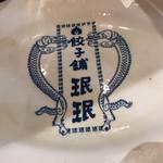 珉珉 - その他写真:餃子のお皿