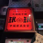 珉珉 - 看板