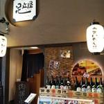 梅田 肉寿司 かじゅある和食 足立屋 - お店