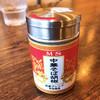 中華そば 村田商店 - 料理写真:村田商店オリジナル胡椒