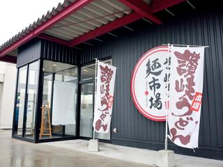 さぬき麺市場 鴨島店 - さぬき麺市場 鴨島店さん