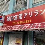 韓国食堂アリラン -
