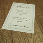 リストランテ メロ - 本日のパスタ
