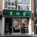 茶咖匠 - 店舗は、北新宿1丁目交差点にある♪