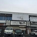 藤ヱ門 -