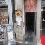 土鍋ごはんと和酒の店 おてだま - 入り口