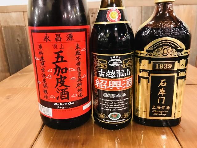 チューヤン、 - 平沼橋(居酒屋)