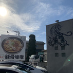 麺屋 白虎 - 看板