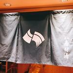 築地寿司清 - ミッドランドスクエア四階にあるお店の暖簾