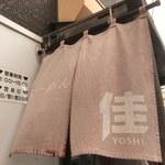 97960300 - 暖簾