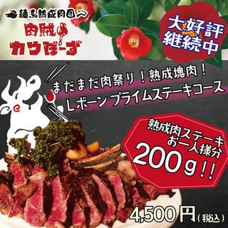 【おすすめ】まだまだ肉祭!「Lボーンプライムステーキコース」