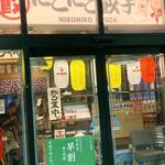 鉄板餃子と290円ハイボール 太田川にこにこ餃子 - ハイボールは飲まず(笑)
