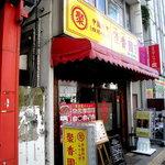 Shuukouen - お店の外観です