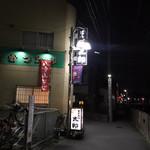 とんかつ太郎 -