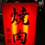 東京園 -