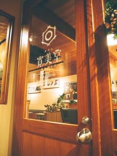カフェ 寛味堂 -