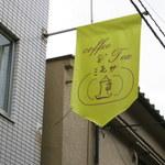 ミモザ - 黄色い旗が目印!