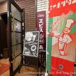 洋食バル 横浜ブギ -