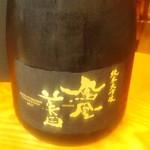 海鮮居酒屋ふじさわ - 鳳凰美田 純米大吟醸