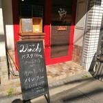97992289 - 真っ赤なドアが印象的なエントランス、パスタは2種より850円、メインランチは1,200円