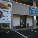 ほりかわ珈琲店 - 正面左側の横断幕