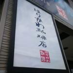 ほりかわ珈琲店 - 正面柱に設置のLED電光看板です