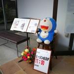 ほりかわ珈琲店 - 入口ディスプレイ