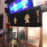 天平食堂 - 入口