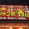 じゃんぼ総本店 ジャンボ酒場 京橋駅前店