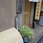 志乃ぶ寿司 - 外観写真:店構え