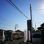ほりかわ珈琲店 - 路上看板