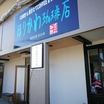 ほりかわ珈琲店 - 正面入り口