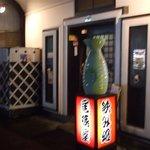 居酒屋 よさく - お店の外観。酔って撮りました。。。