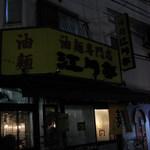 江川亭 - 外観@2008/10/29