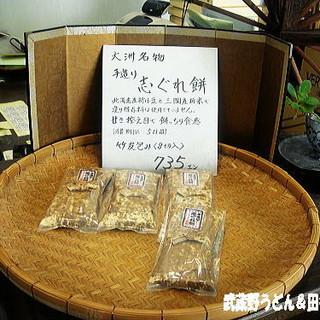 二葉屋 - 料理写真:通常販売の志ぐれ餅