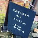 発酵暮らし研究所andカフェ うふふ -