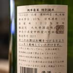 大矢孝酒造 - ドリンク写真:私の購入した「残草蓬莱 特別純米(青ラベル、2,800円/升)」。