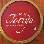 赤坂 Toriya Premium -